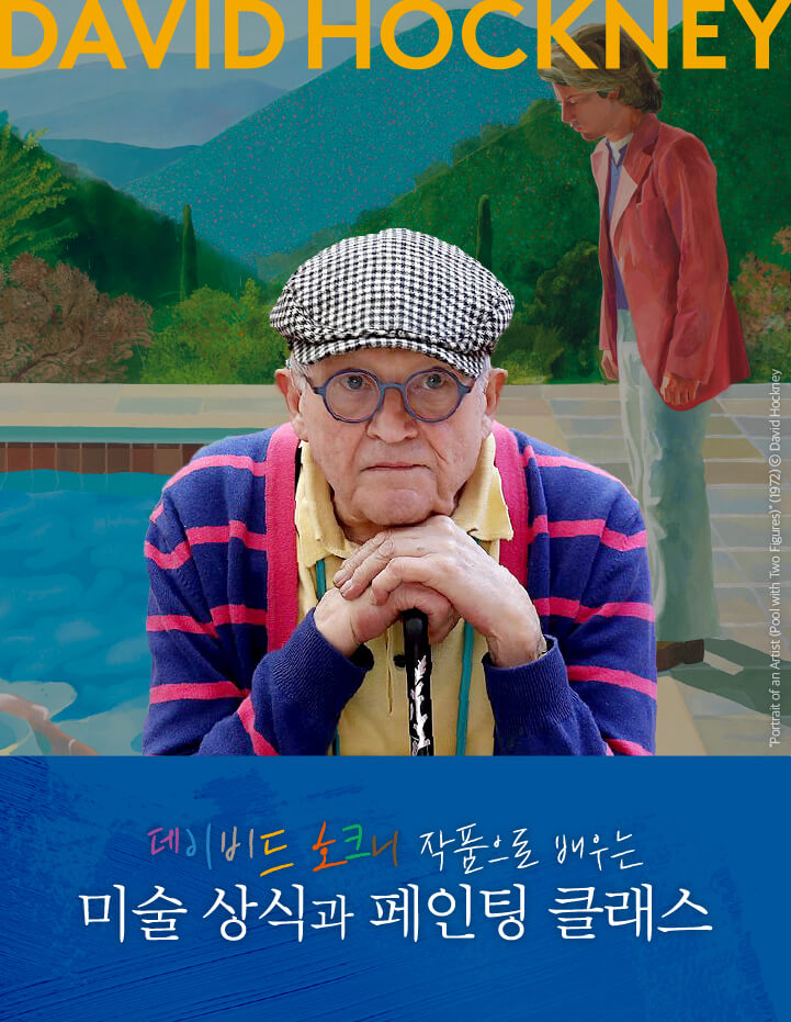 원데이 인문학 클래스-1월<br>미술상식과 페인팅클래스