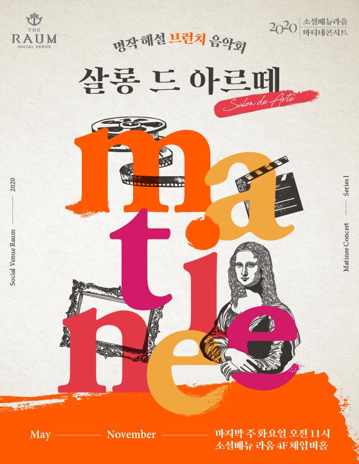 라움 마티네콘서트 시리즈 I <br>10월 - 영화 속 현대음악, 류이치 사카모토