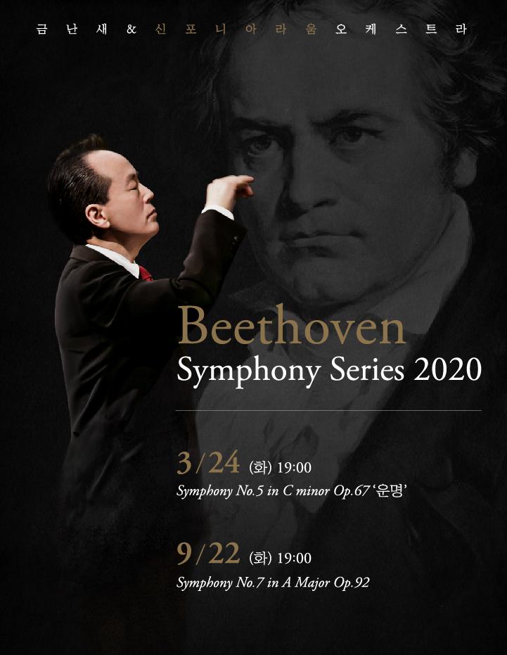 2020 금난새&신포니아라움<br> 베토벤 심포니 시리즈 No.5