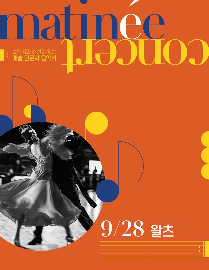 2021 마티네 콘서트<br>9월 - 왈츠