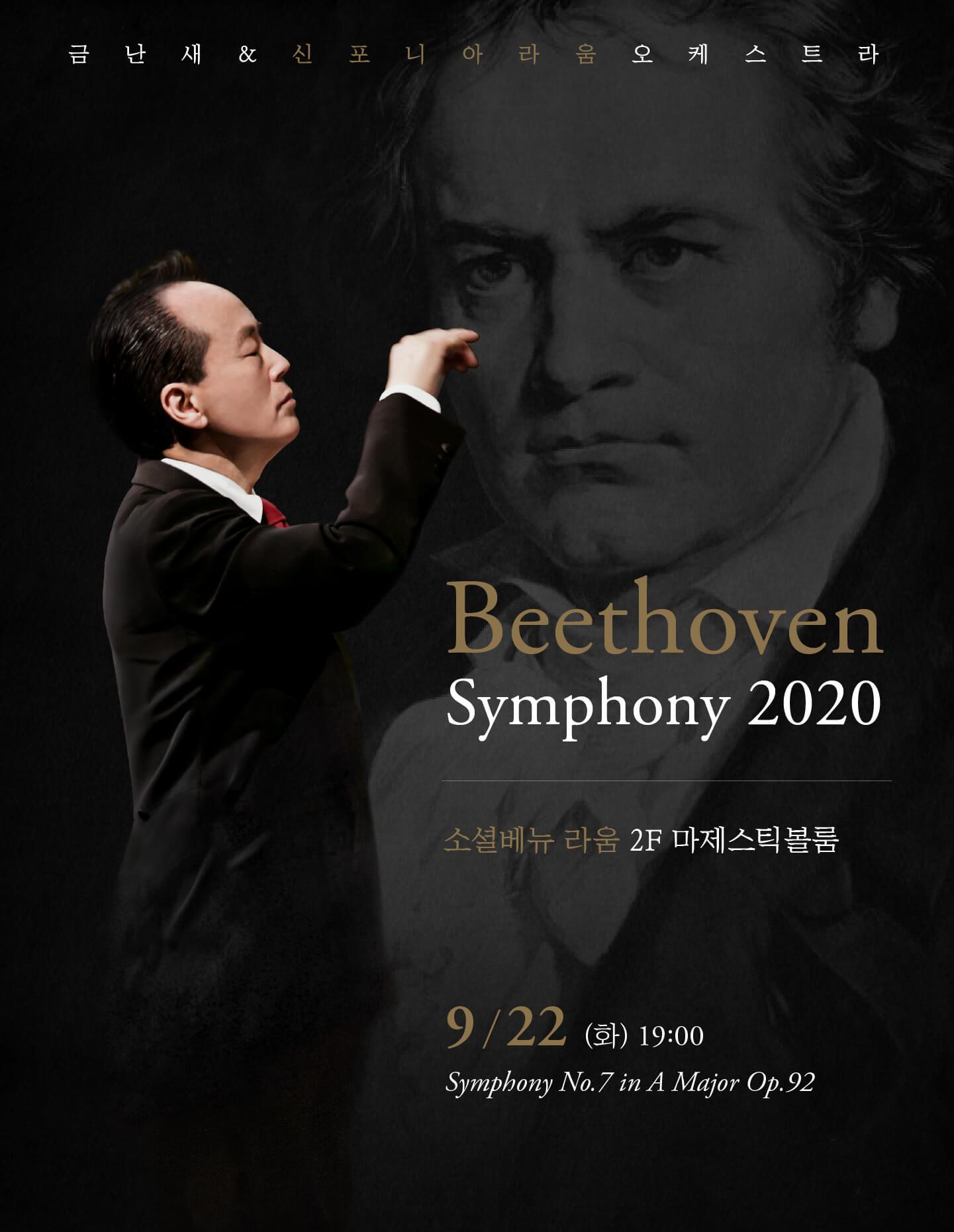 2020 금난새&신포니아라움<br> 베토벤 심포니 No.7
