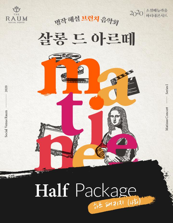 라움 마티네콘서트 시리즈 I <br>하프 패키지 티켓